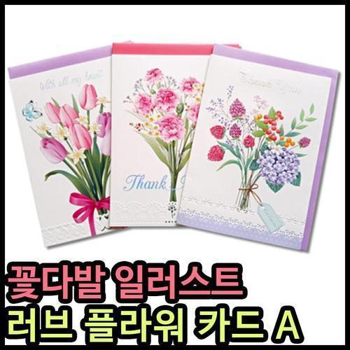 1500 안개나라 러브플라워카드 a 꽃다발 생일카드 축하카드