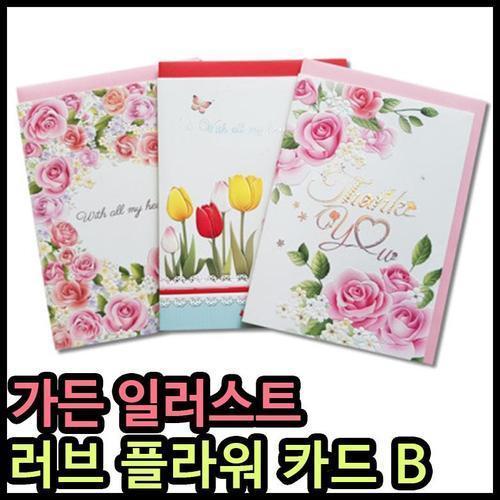 1500 안개나라 러브플라워카드 b 가든 생일카드 축하카드