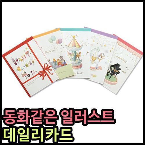 1500 안개나라 데일리카드 생일카드 축하카드 감사 사랑