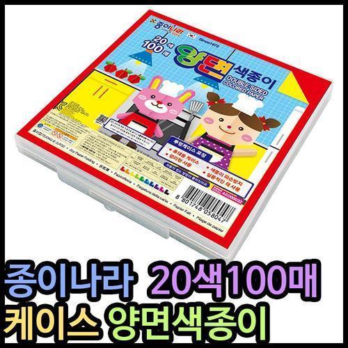 5000 종이나라 20색 100매 케이스 양면색종이 종이접기