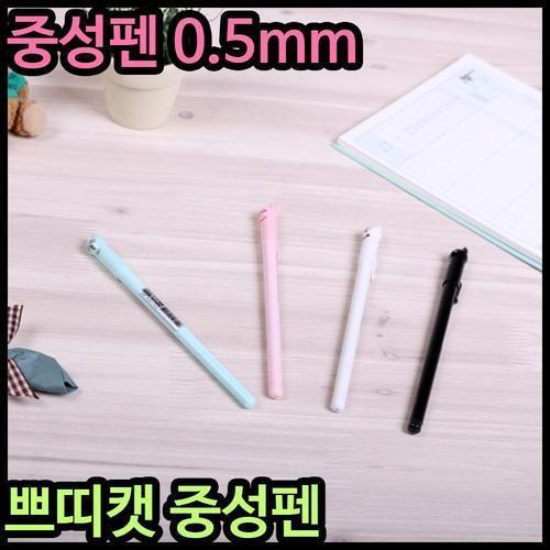 1000 쿠키 쁘띠캣 중성펜 검정 중성펜 0.5mm