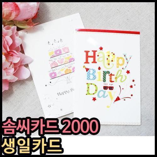 2000 솜씨 생일카드