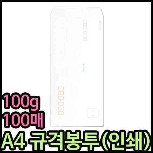 3500 우진 a4 규격우편봉투 백봉투(인쇄) 100g 100매