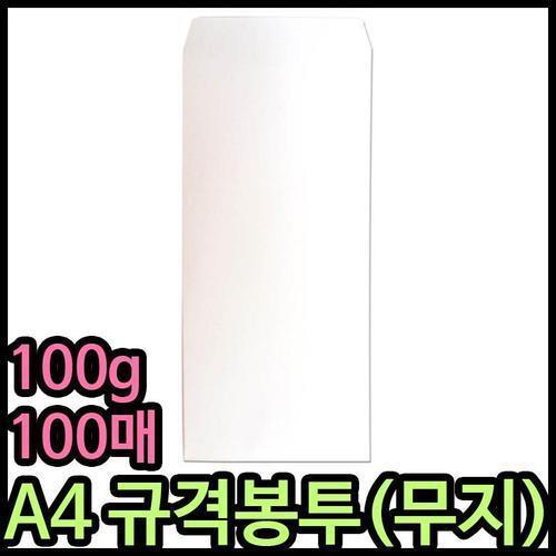3500 우진 a4 규격 백봉투(무지) 100g 100매