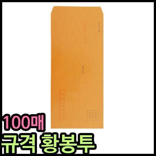 2800 우진 규격 황봉투 100매 우편봉투 서류봉투