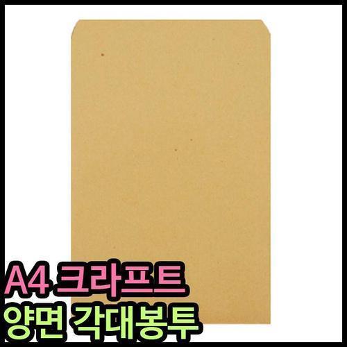 1500 우진 a4 양면각대봉투 10매 크라프트 서류봉투