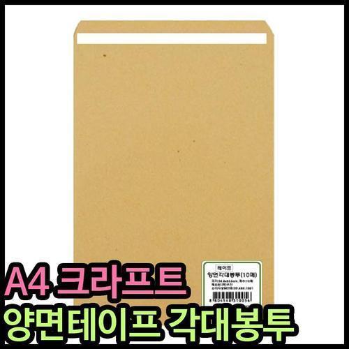 2000 우진 a4 양면테이프 각대봉투 10매 크라프트 서류봉투