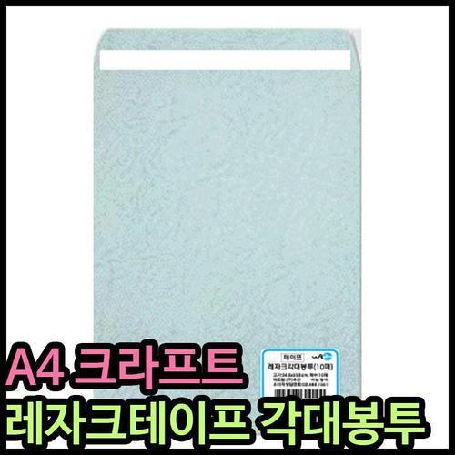 2000 우진 A4 레자크테이프 각대봉투 청색 8매 서류봉투