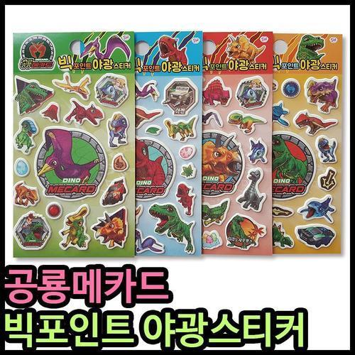 1500 공룡메카드 빅포인트 야광 스티커