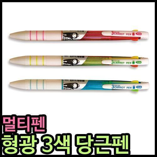 1000 3색 형광당근펜 5개 멀티펜 3색볼펜
