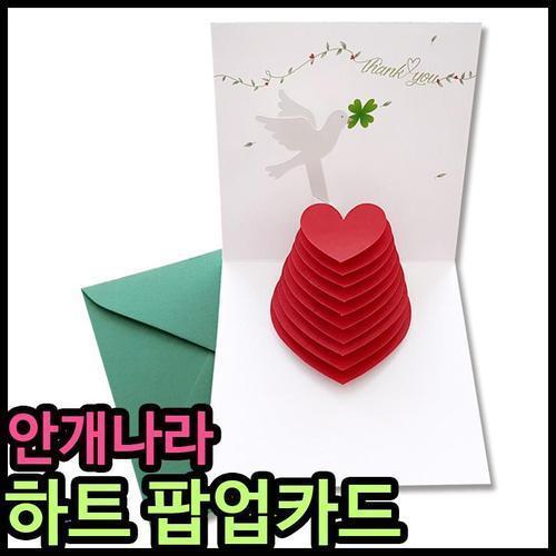5000 안개나라 하트 팝업카드 생일카드 축하카드