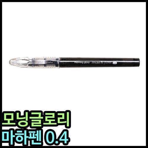 1000 모닝글로리 마하펜 검정 0.4mm 수성펜