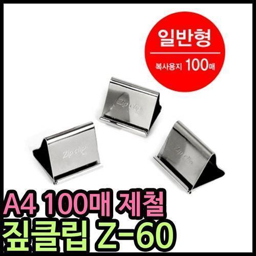 15000 판교 짚클립 zp-60 60개입 a4 100매 제철