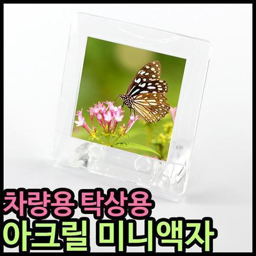 아크릴 미니액자 정사각 탁상용 사진액자