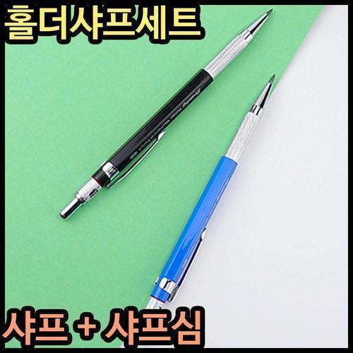 3000 홀더샤프세트 2mm 연필샤프 연필심포함세트