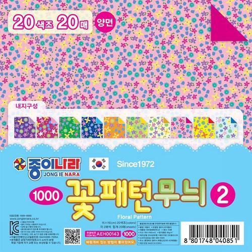 1000 종이나라 꽃패턴무늬2 색종이 종이접기