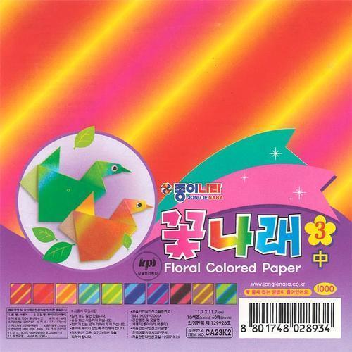 1000 종이나라 꽃나래-3-중 색종이 종이접기