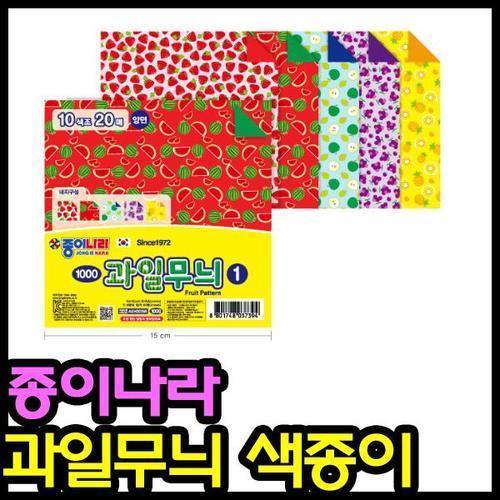 1000 과일무늬1 색종이 종이나라 색종이접기