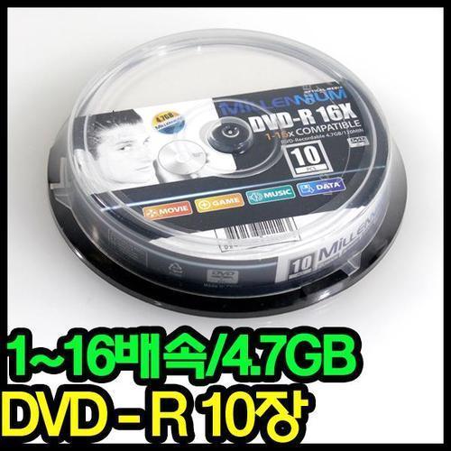 밀레니엄 DVD-R 16X(4.7GB,10P) 공DVD 공디스크