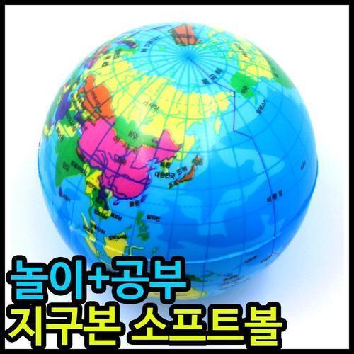 1000 지구본 소프트볼/놀이터 놀이용 학습용 선물용