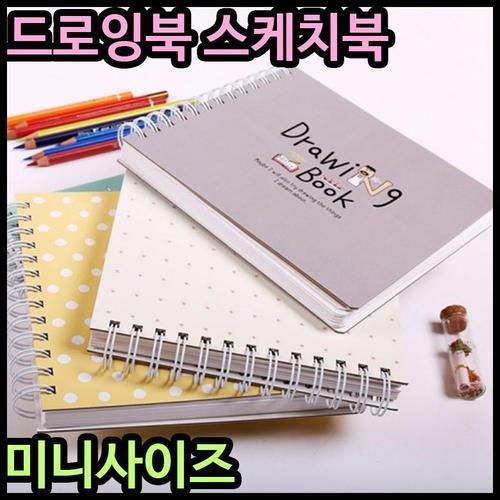 4000 쿠키프렌즈 제이니5959 드로잉북 0003 스케치북