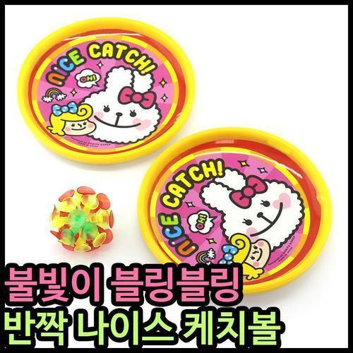 2000 반짝 나이스 캐치볼 어린이선물 생일선물