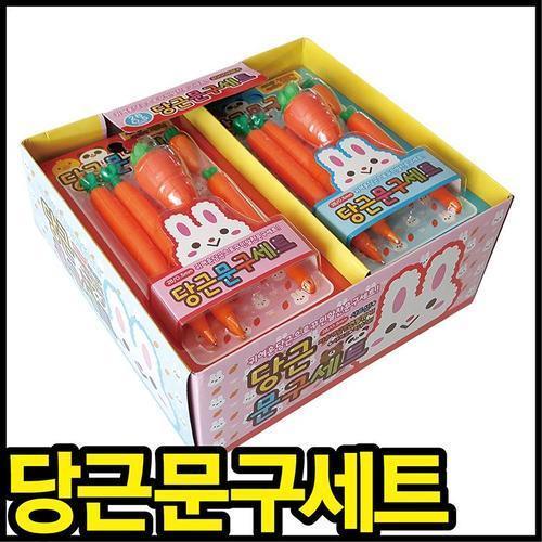 2000당근문구세트 유치원 어린이집 초등학교 입학선물