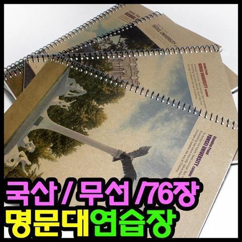 2000 명문대 연습장/수험생 연습장 무선연습장