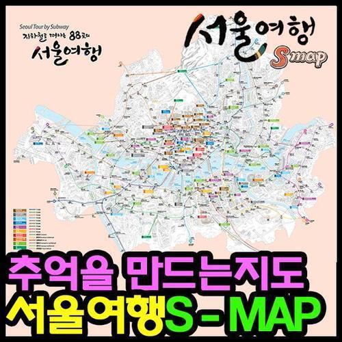 13500 s-map 서울여행 지도/여행지도 지도 서울지도