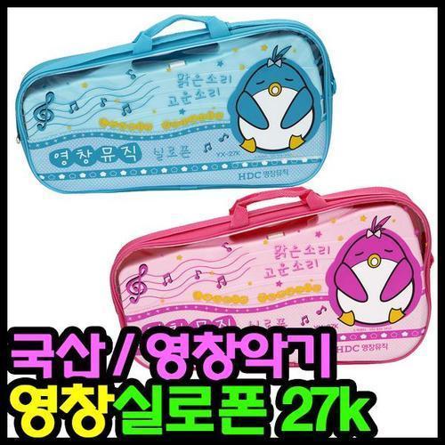 33000 영창 실로폰 27KB 악기세트 리듬악기