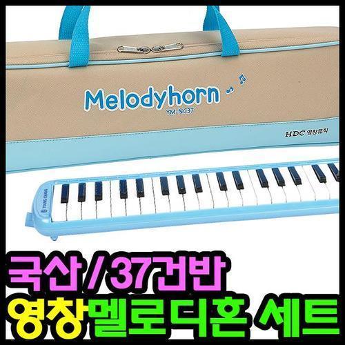 40000 영창 멜로디혼 nc37 멜로디언 리듬악기세트