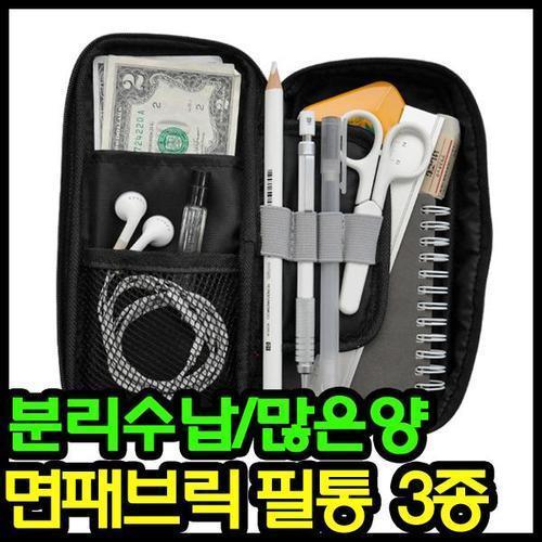10000 베스켓필통/봉제필통 필통파우치
