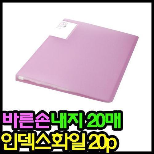 3500 캔디칼라 인덱스화일 20매(바른손)/a4화일 파일