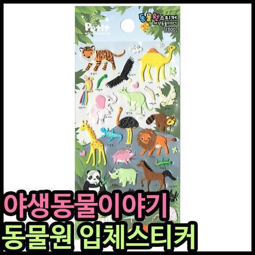 1500 야생동물이야기 동물원스티커/선물용스티커/어린이선물
