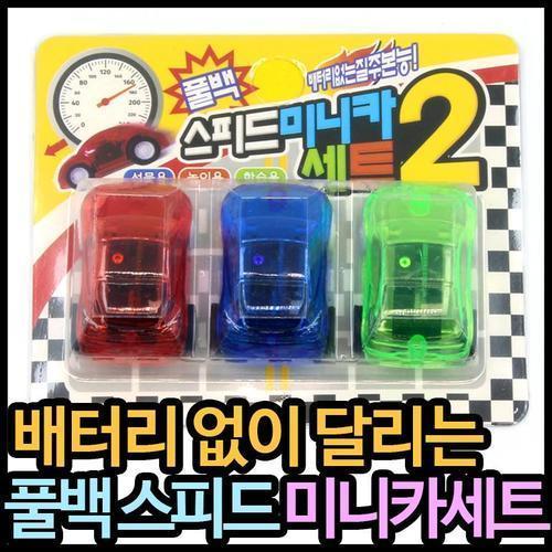 1000 풀백 스피드 미니카 세트2/태엽 자동차