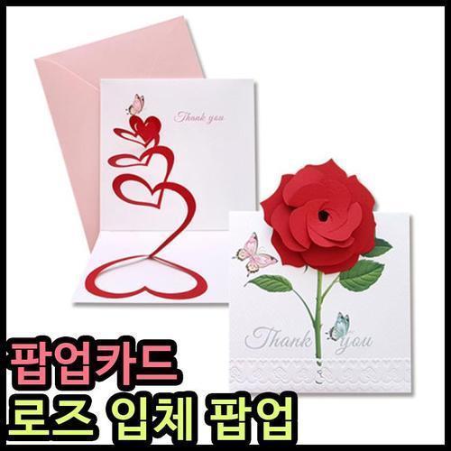5000 안개나라 로즈 팝업카드 입체꽃 핸드메이드 어버이날카드 스승의날카드
