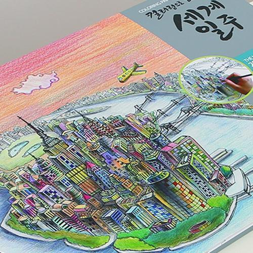 아이윙스 컬러링페이퍼 세계일주 색칠공부 컬러링북 3d입체퍼즐사은품