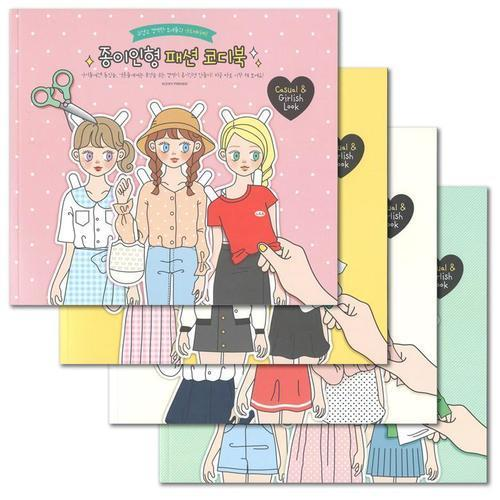 아이윙스 3000 쿠키프렌즈 종이인형 패션코디북 인형만들기