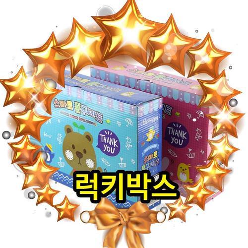 아이윙스 럭키박스 스마트 no1 문구완구세트 랜덤박스 어린이선물