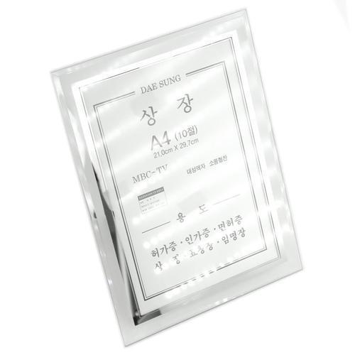 아이윙스 대성 A4 상장액자 고급 유리액자 탁상용 벽걸이 사진