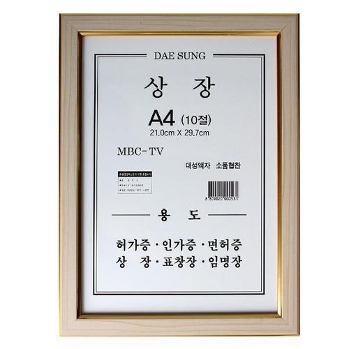 아이윙스 대성 상장액자 A4 (10절) 미색 허가증 임명장 표창장 면허증