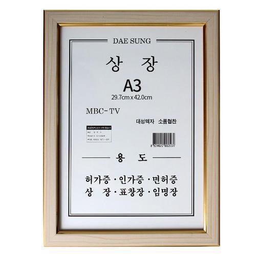아이윙스 대성 상장액자 A3  미색 허가증 임명장 표창장 면허증