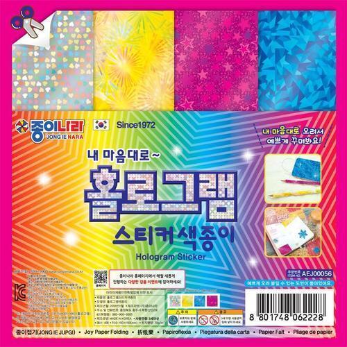 아이윙스 1500 홀로그램 스티커색종이 종이접기 학습교재용