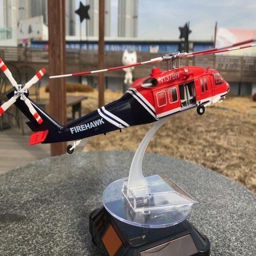아이윙스 iwp uh-60a 소방헬기 firehawk 헬리콥터 모형 uh60