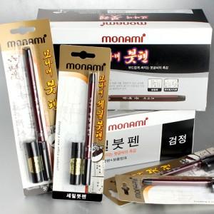 모나미 붓펜/세필붓펜