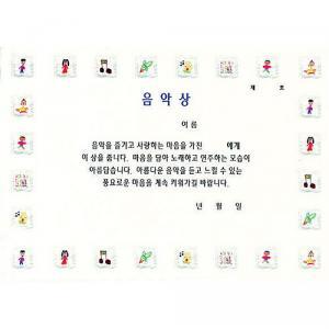 음악상(A4)*10