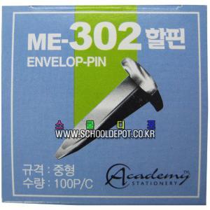 302할핀(2cm)