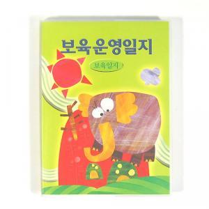 보육운영일지(코끼리)