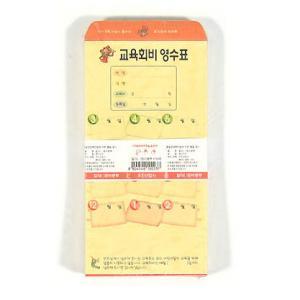 원비봉투 (50매) No 1