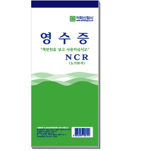 간이영수증(NCR)*10권